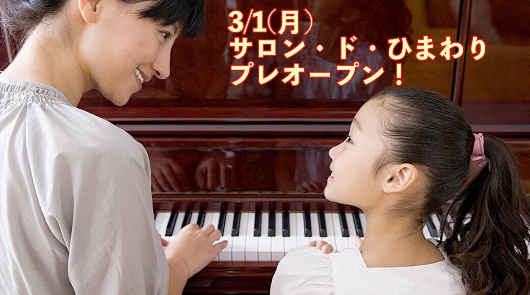「サロン・ド・ひまわり」3/1プレオープン!