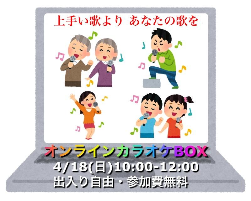 上手い歌より あなたの歌を♪「オンラインカラオケBOX」開催!