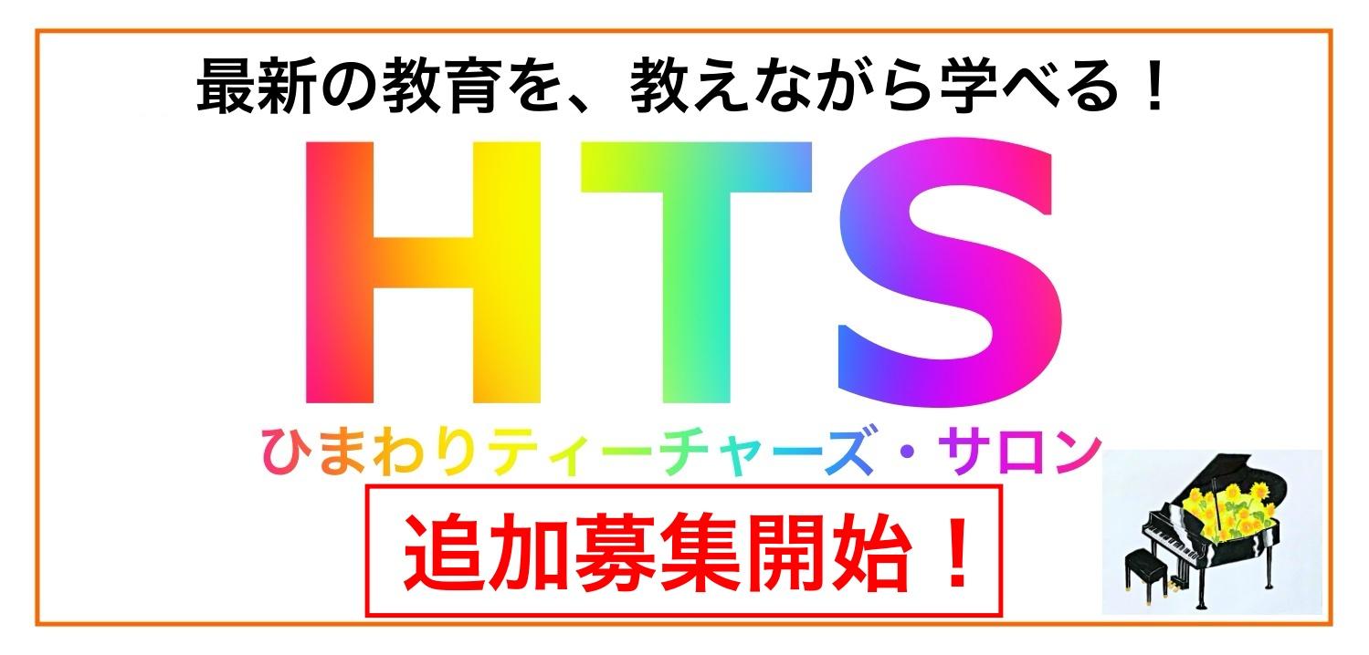 HTS(ひまわりティーチャーズ・サロン)オープン!